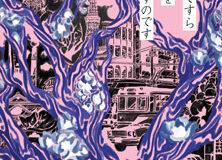 Even A Tree Can Shed Tears: Japanese Folk & Rock 1969 - 1973